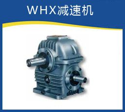 WHX reducer installation size